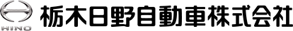 6月 | 2017 | 栃木日野自動車株式会社