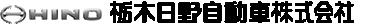 » 日野プロフィア、日野レンジャー新型を発売栃木日野自動車株式会社